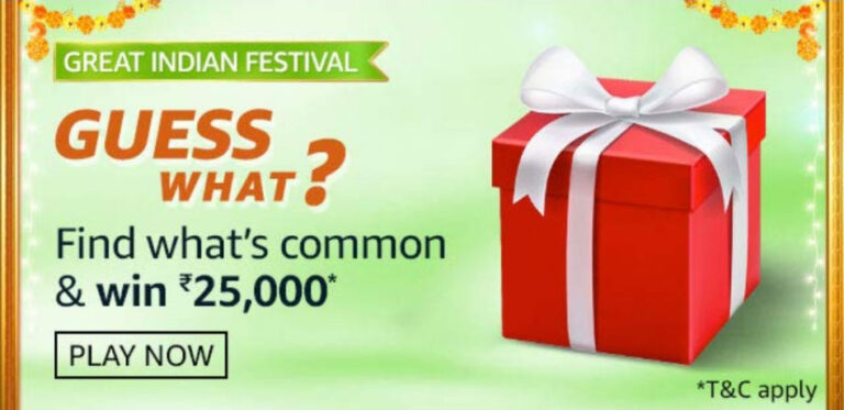 Amazon Guess What Quiz Answers - Win Reward ₹25,000